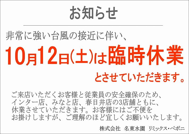 台風19号に伴う臨時休業、イベントの辞退について