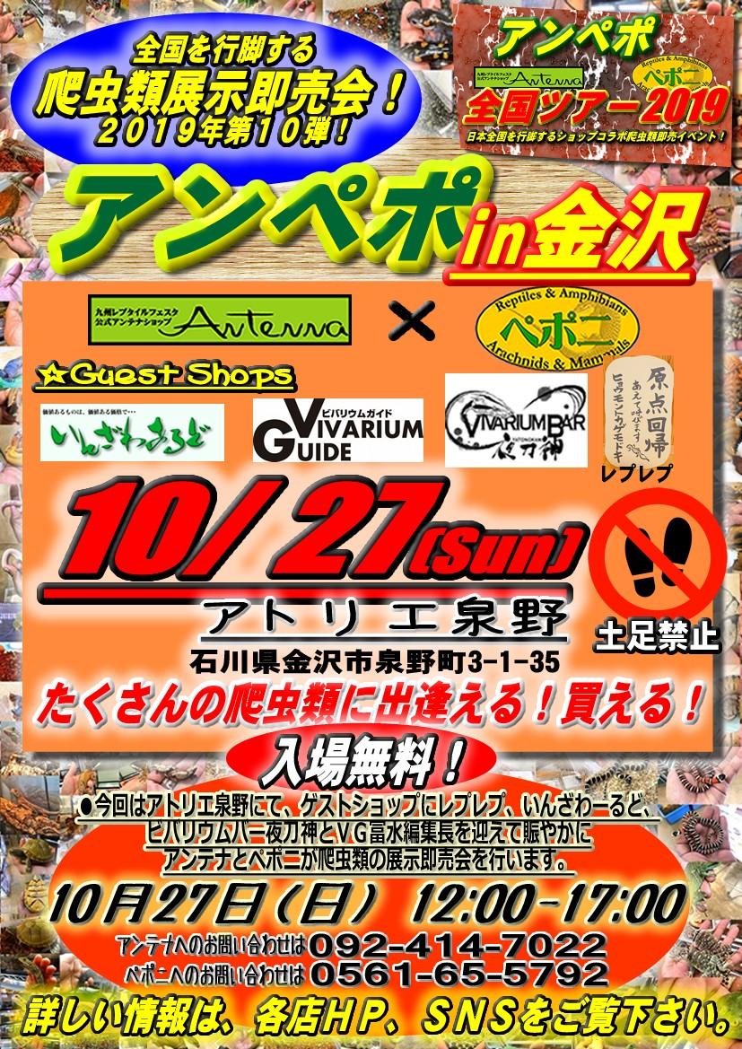 いよいよ明日10/27(日)はアンペポin金沢開催します!!