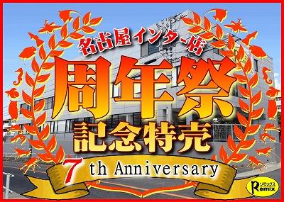 インター店7周年祭スタート!
