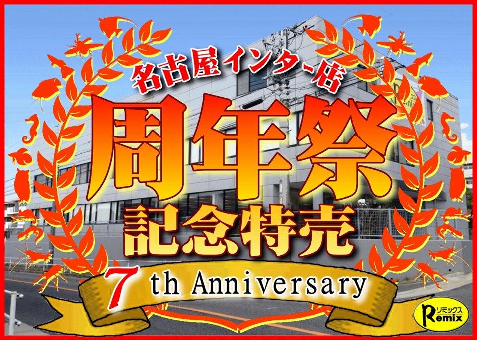 明日11/1より名古屋インター店オープン7周年記念特売!