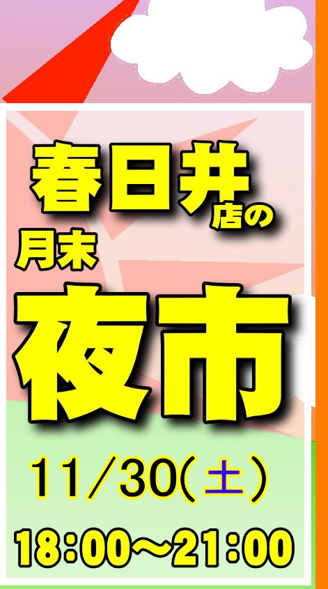《春日井店》11月の夜市!!!
