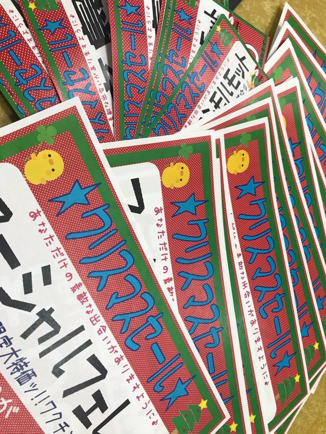 【インター小動物】クリスマスセールは25日まで!!再更新!!