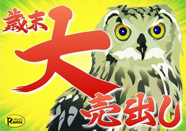【インター小動物】歳末特価スタートです!!