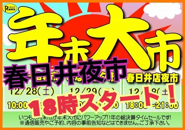 【年末大市】春日井店夜市は18時から!!!