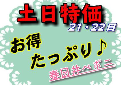 【春ペポニ】21・22日の土日特価!!
