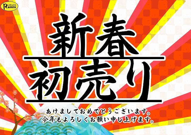 新年あけましておめでとうございます 春日井店 海水ブログ 200102