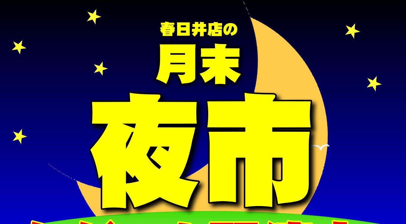 25日18時START!春日井 夜市!!