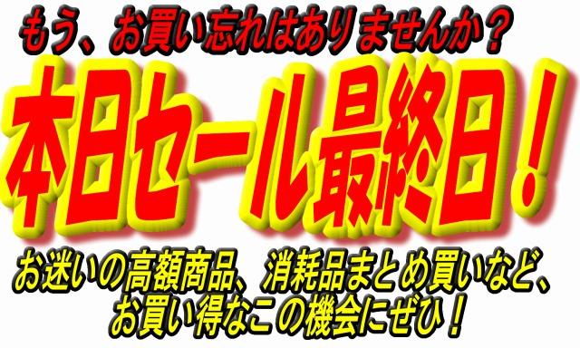 『新春初売り』最終日!!@インター爬虫類