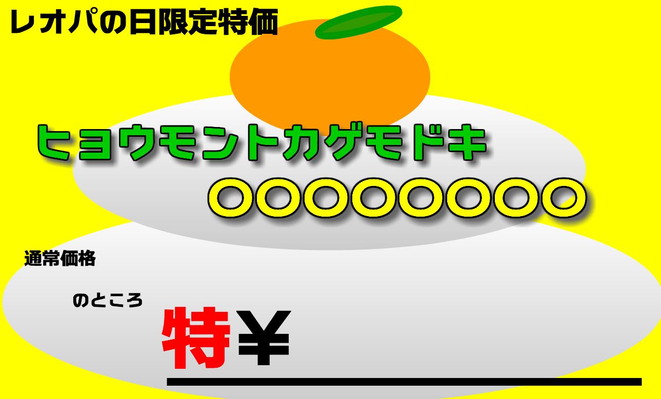 【春ペポニ】明日はいよいよレオパの日!!