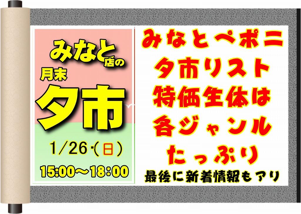 明日の夕市リスト@みなとペポニ