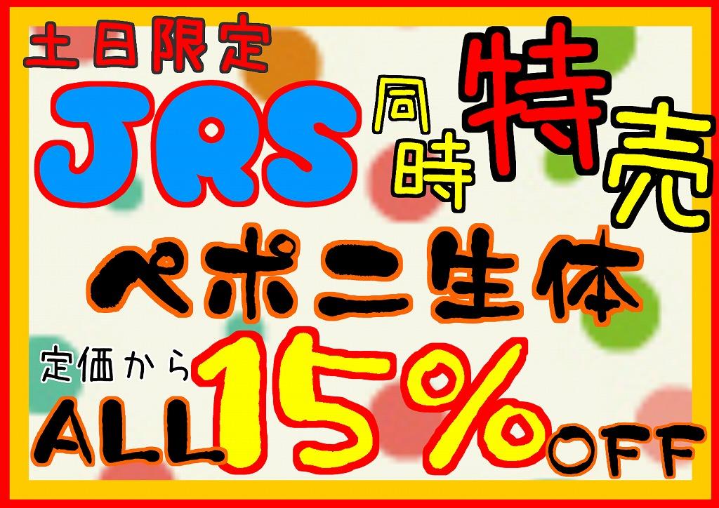 明日もJRS同時特売@みなとペポニ