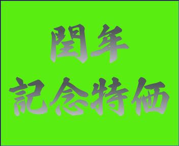インター熱帯魚 閏年記念特価!