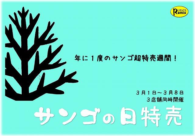 サンゴの日&創業祭!!!