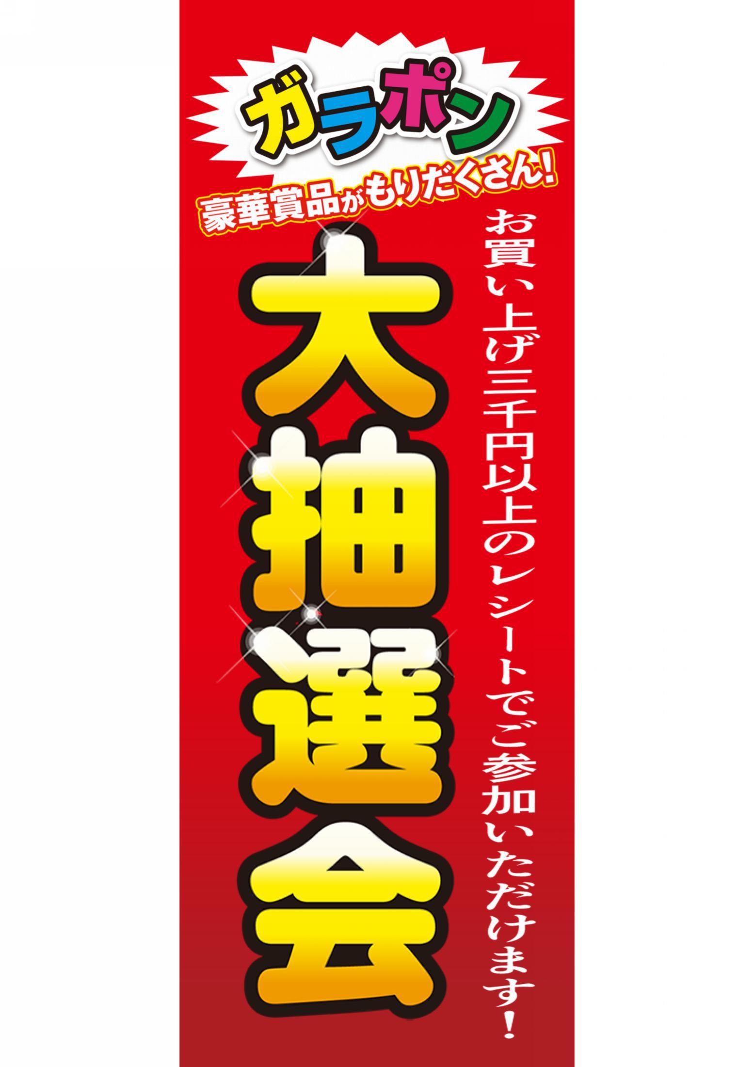 【告知】ガラポン大抽選会開催!今週金曜から!