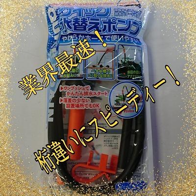 新商品!クイック水替えポンプ!