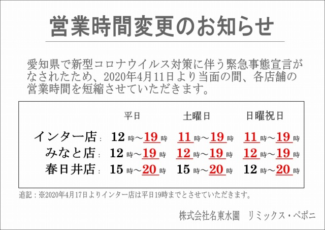 【営業時間短縮のお知らせ】