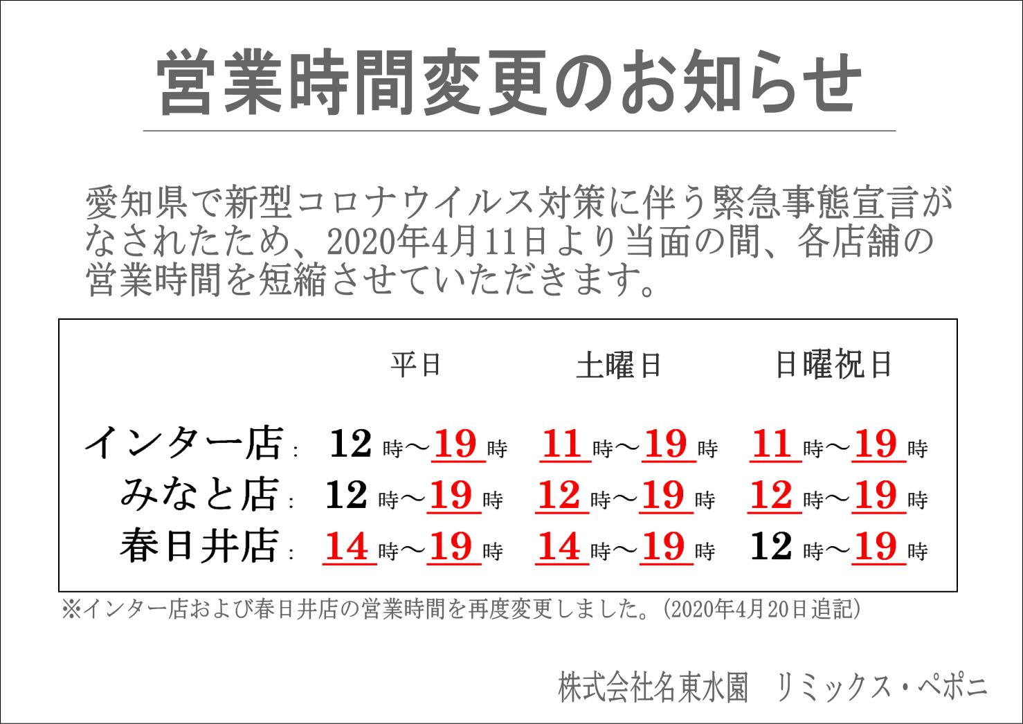 (重要)春日井店営業時間変更のお知らせ