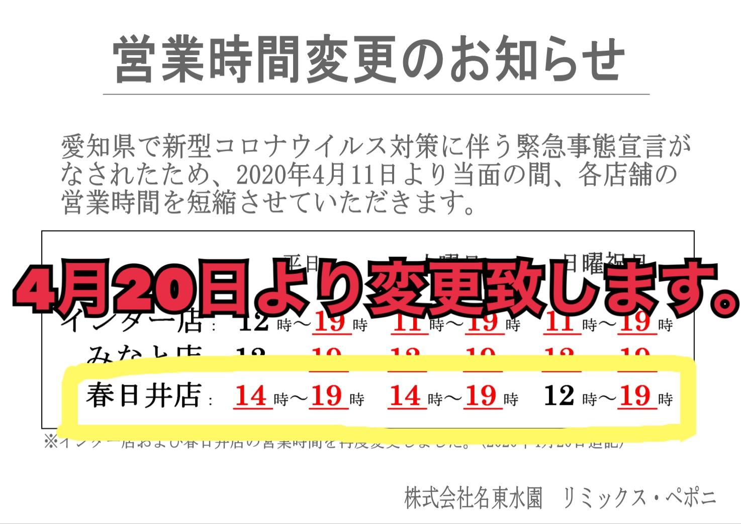 【春ペポニ】春日井店・営業時間短縮のお知らせ