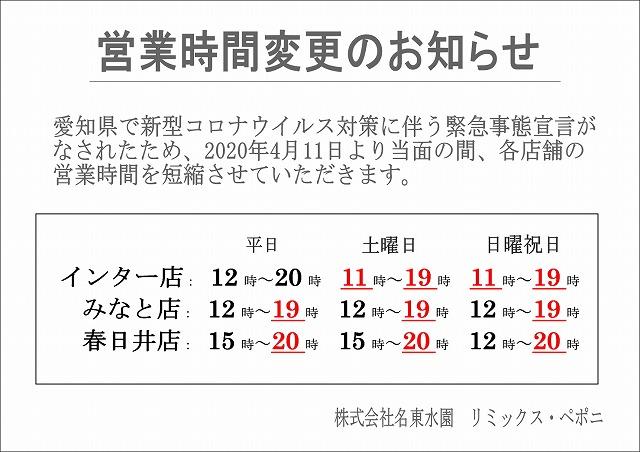 重要なお知らせ 春日井海水