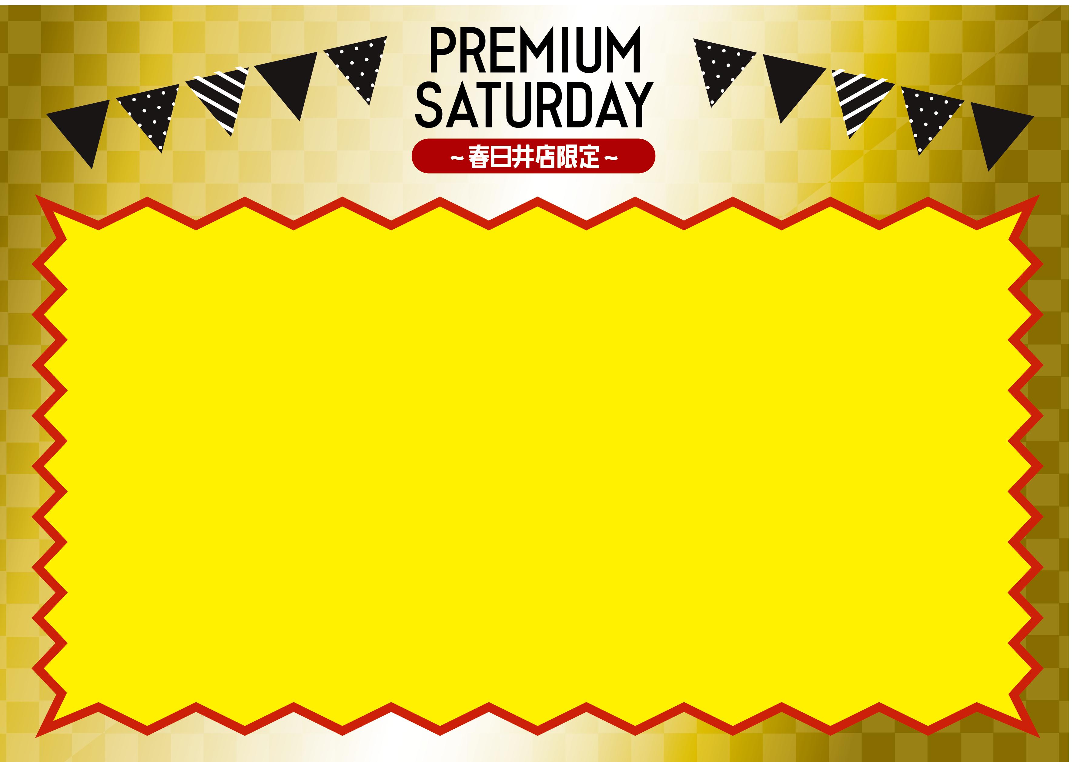 6月27日は春日井Premium Saturday⁉