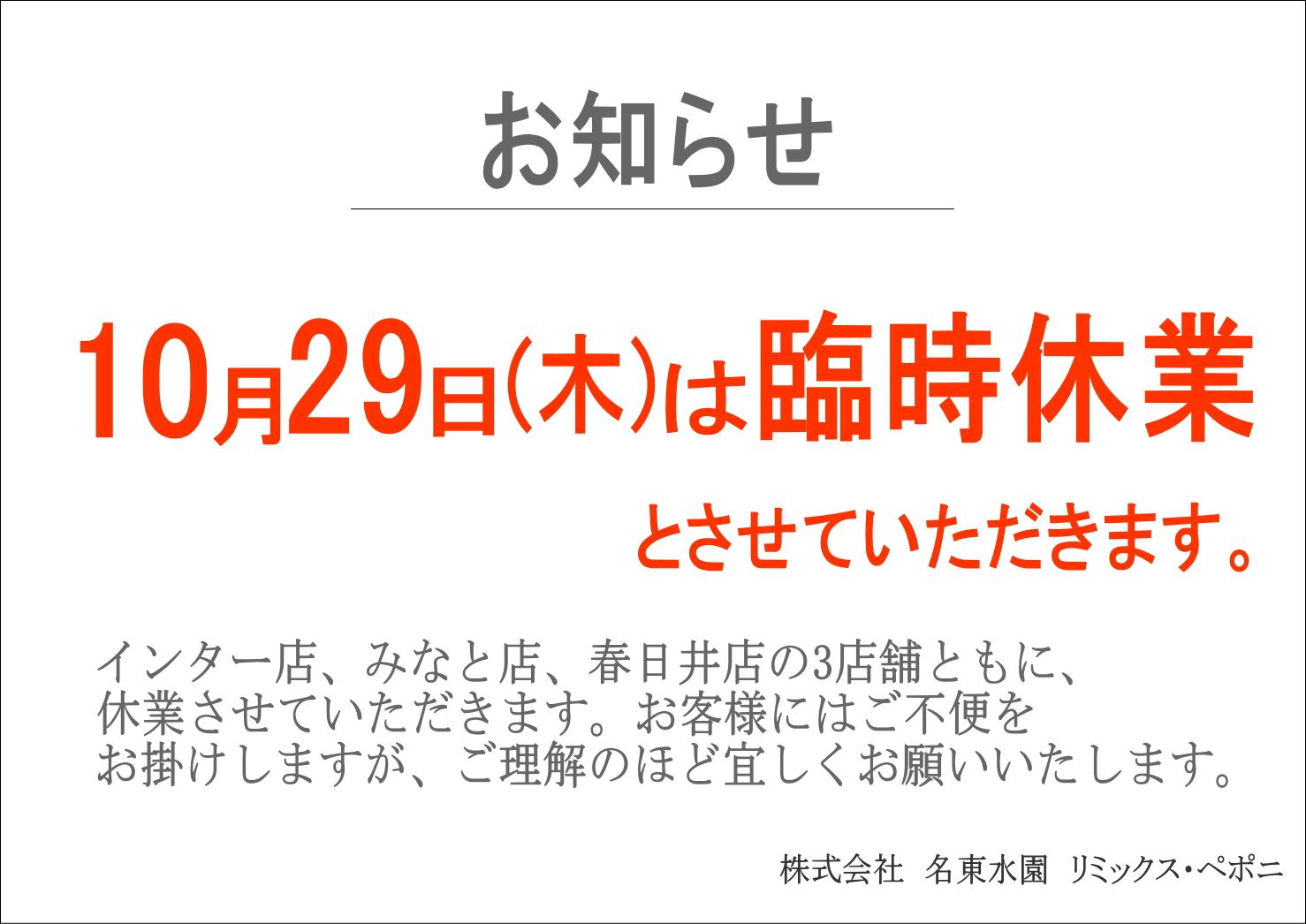 10/29(木)は全店臨時休業!