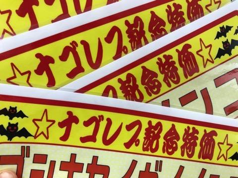 【インター小動物】土日は久々に激アツ運転じゃーーーーッ!!!!