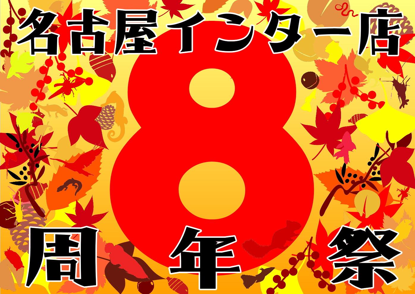 名古屋インター店8周年祭!あす11/1(日)から!