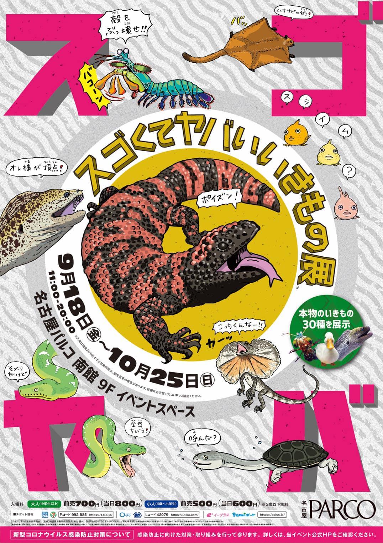 今週いっぱいでラスト!名古屋パルコのスゴヤバ展!