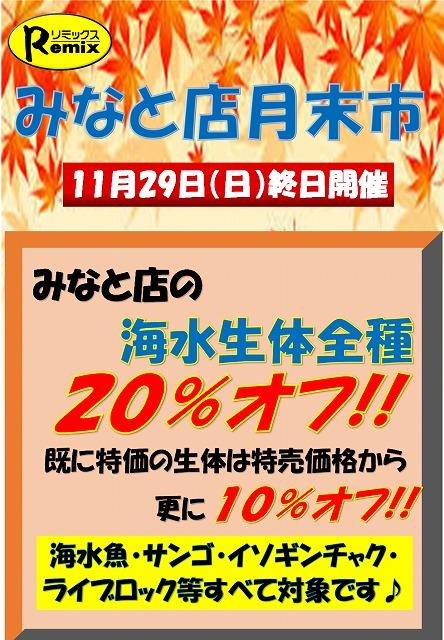 明日はみなと店へGO!!!