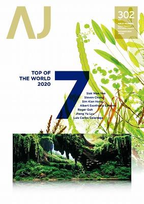 月刊アクアジャーナルVol.302