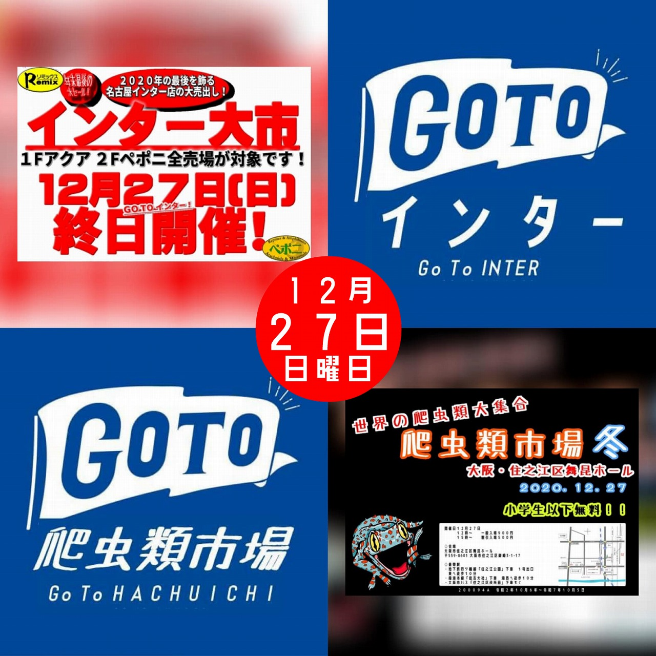 12/27(日)は2発ドドンとGO TO!!