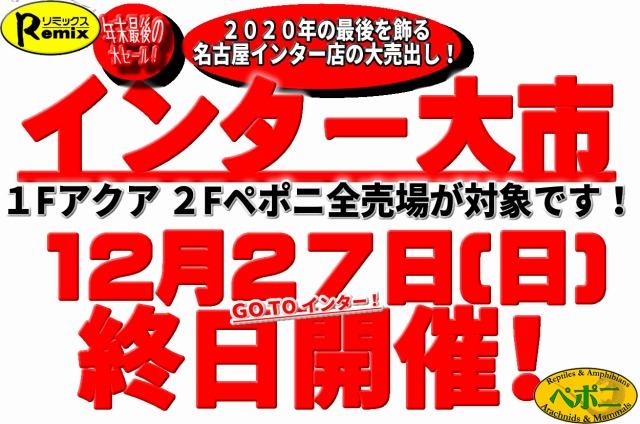 インター大市!12/27(日)終日開催!