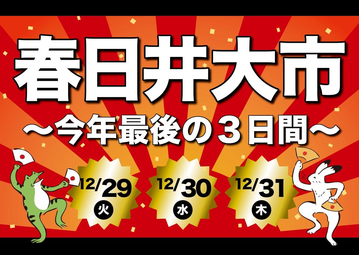 【年末】春日井店大市のお知らせ【29・30・31日】