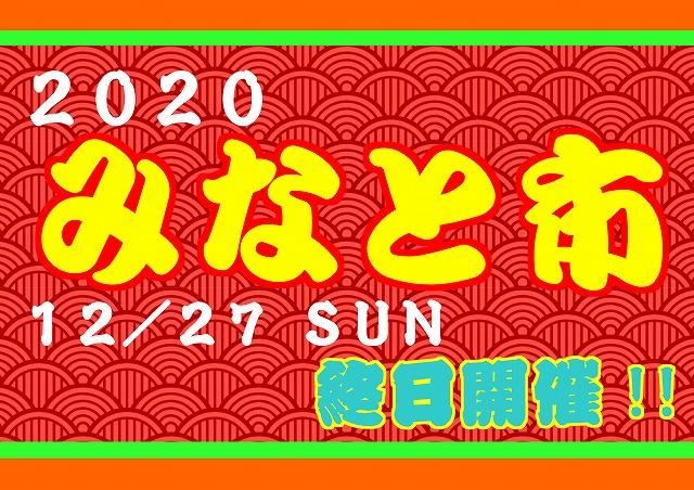 """12/27は""""みなと市""""♪"""