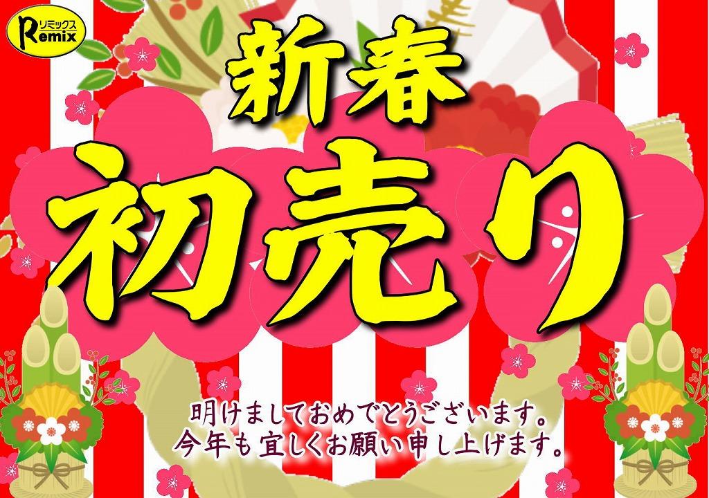 2021年新春初売りお品書き!@みなとペポニ