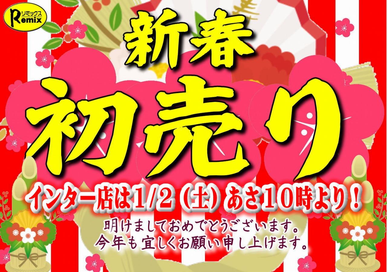 あす元日は全店休業!正月2日からは新春初売り!