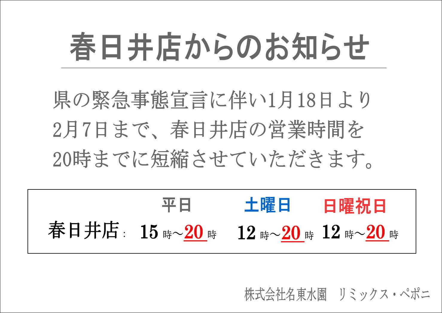 【春日井店】短縮営業のお知らせ