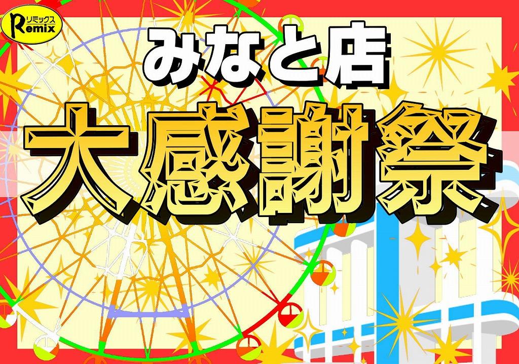 みなと店大感謝祭は週替り特売!@みなとペポニ