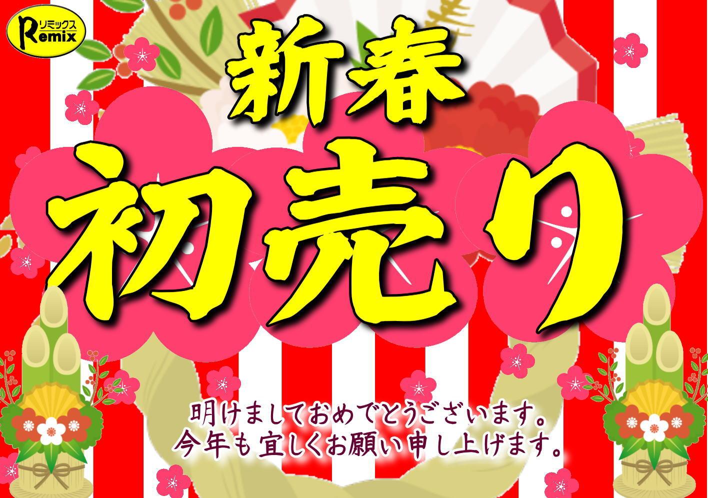 さぁ仕事始め!新春初売り始まってます!