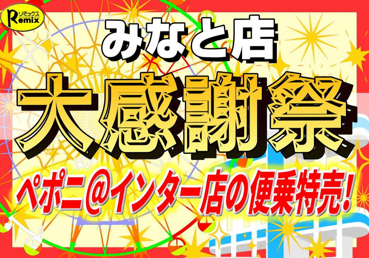 インター店では、みなと店感謝祭便乗特売開幕!!