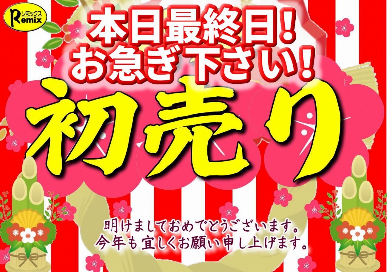 新春初売り本日最終日!!