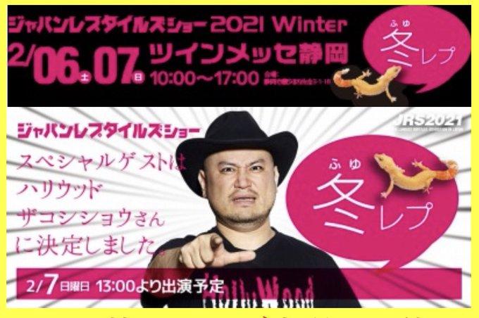 いよいよ静岡!冬レプ!本日設営日!!