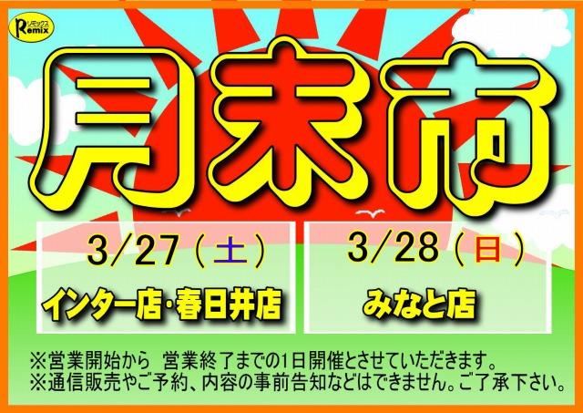 『インター店の月末市』明日開催!!@インター爬虫類