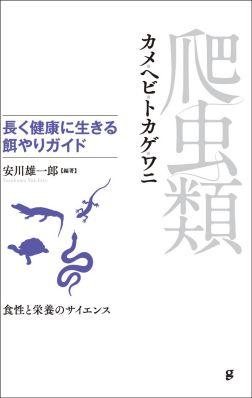 新書! 爬虫類 長く健康に生きる餌やりガイド