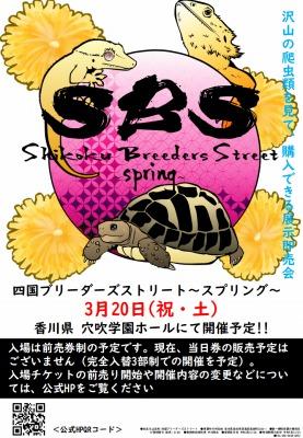 3/20(土/祝)はSBS!生体リクエストを切にお待ちしております!