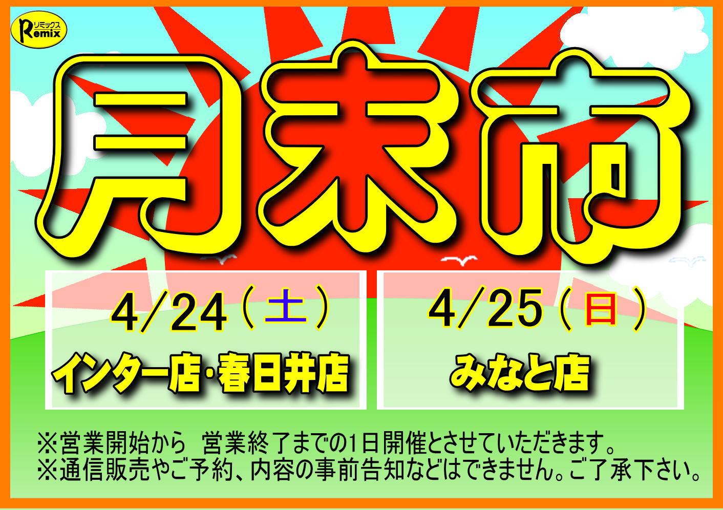 春日井月末市のお知らせ