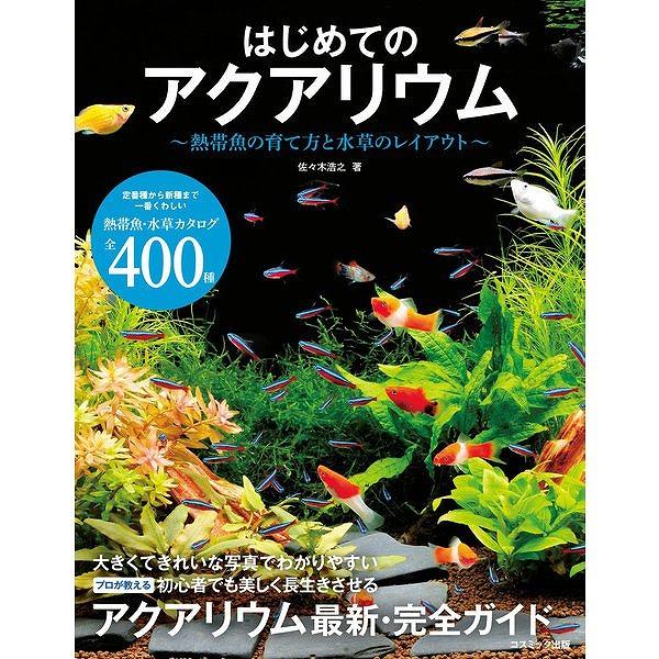 400種を紹介!