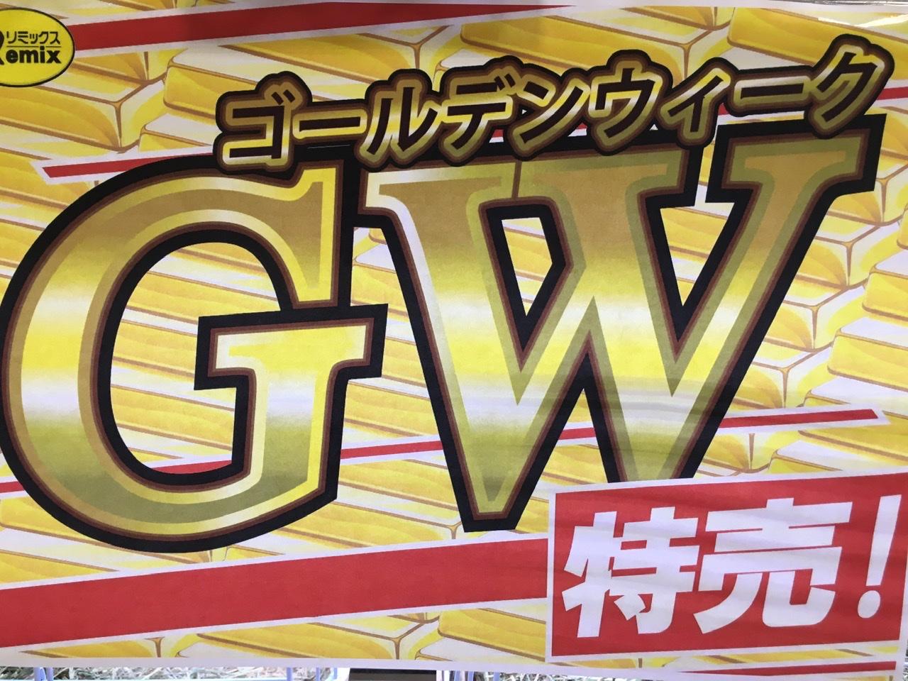 【インター小動物】激アツ&激盛り!!GW特売始まります🌟