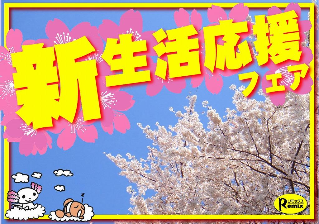 新生活応援フェアお品書き@みなとペポニ