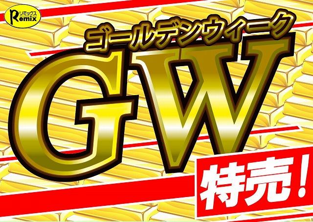 GW特売・キャンペーンカード配布はじまりました!